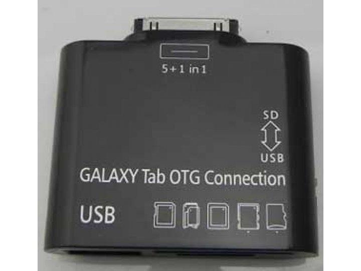 USB переходник + разъем для карт памяти для Samsung Galaxy Tab 7.0 Plus P6200/P6210..