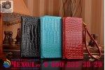 Фирменный роскошный эксклюзивный чехол-клатч/портмоне/сумочка/кошелек из лаковой кожи крокодила для телефона ZTE Nubia Z11. Только в нашем магазине. Количество ограничено